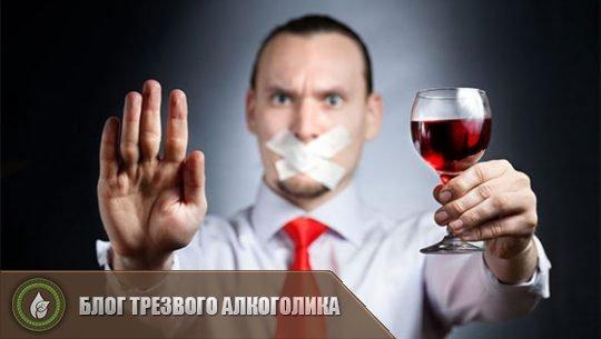 Кодирование от алкоголя