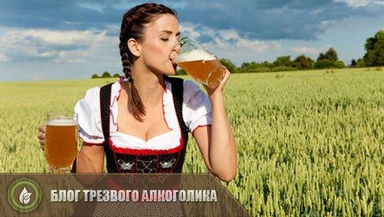 Женщина с пивом